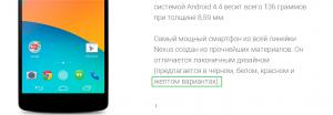 Желтый Nexus 5