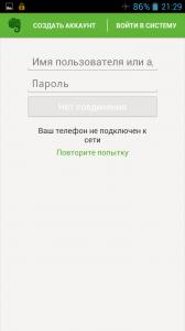 Evernote Enter