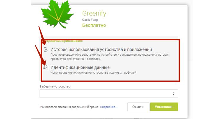 Упрощенное представление разрешений в Google Play