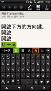 HTC Sense клавиатура