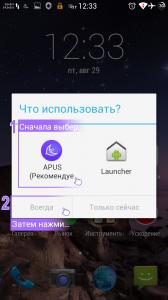 Apus Launcher