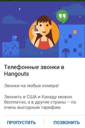 Hangouts Call