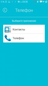 """Выбор приложения """"Телефон"""""""