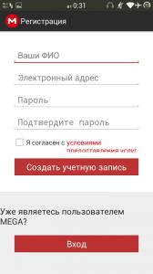 Регистрация в Mega
