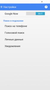 Настройки Google Now