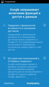 Туториал Google Fit