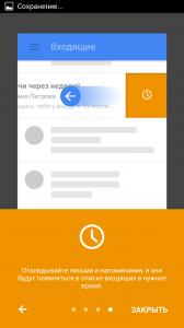 Туториал Inbox by Google