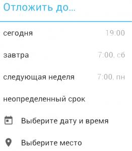 Сроки отложенных сообщений