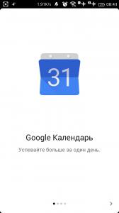 Туториал Google Календарь