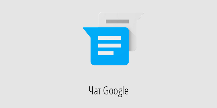 Чат Google