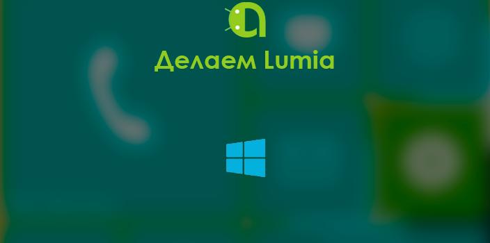 Делаем Lumia