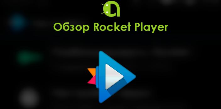 Обзор Rocket Player