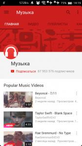 """YouTube в """"материальном"""" дизайне"""