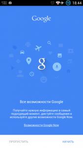 Все возможности Google