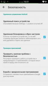 Настройки сервисов Google