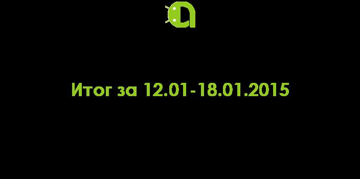 Итог за 12.01-18.01.2015
