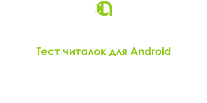 Тест читалок для Android