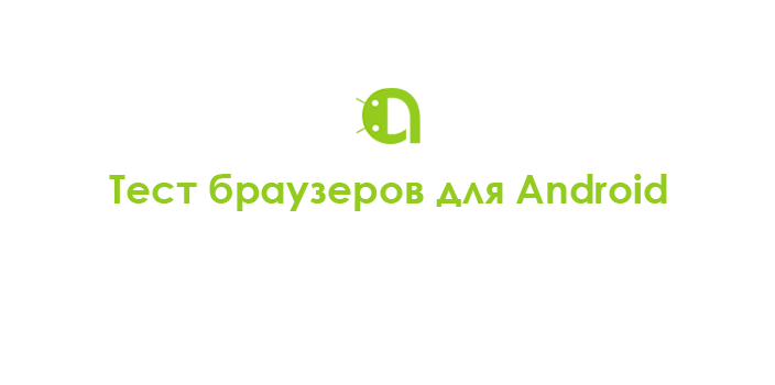 Тест браузеров для Android