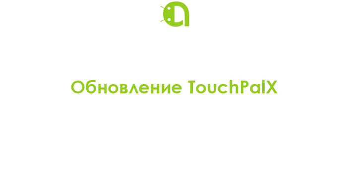 Обновление TouchPalX