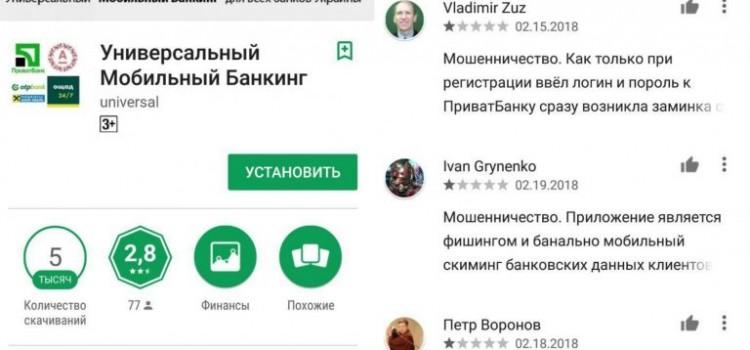 В Google Play появилось мошенническое приложение «Универсальный Мобильный Банкинг»